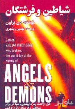 شیاطین و فرشتگان