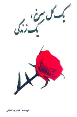 1 گل سرخ 1 زندگی