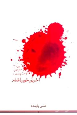 آخرین خون آشام