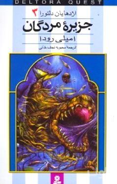 اژدهایان دلتورا 3(جزیره مردگان)