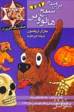 پرونده شبح هالووین
