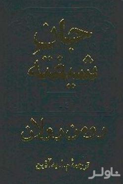 جان شیفته 3و4 (2 جلدی)