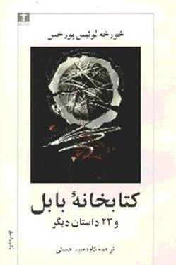 کتابخانه بابل و 23 داستان دیگر