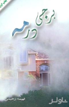 برجی در مه