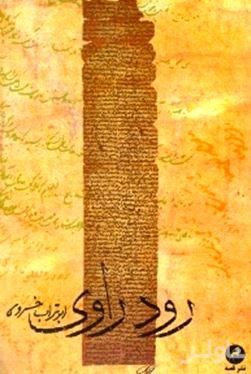قصه ایرانی (رود راوی)