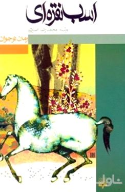 اسب نقرهای