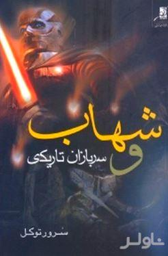 شهاب و سربازان تاریکی