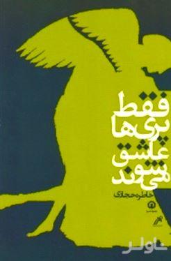 فقط پریها عاشق میشوند (گزیدهای از افسانههای ایرانی)