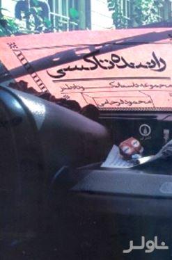 راننده تاکسی (مجموعه داستان طنز کوتاه)