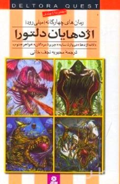 اژدهایان دلتورا (مجموعه 4 جلدی)