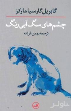 چشمهای سگ آبی رنگ