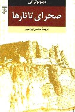 صحرای تاتارها