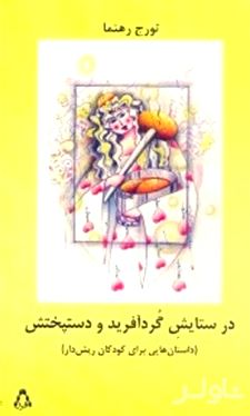 در ستایش گردآفرید و دستپختش (داستانهایی برای کودکان ریشدار) مجموعه داستان