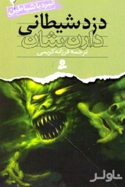 دزد شیطانی (نبرد با شیاطین 2)