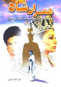 همسران شاه
