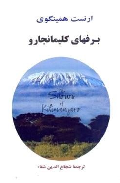 برفهای کلیمانجارو و داستانهای دیگر