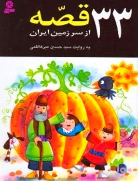 33 قصه از سرزمین ایران