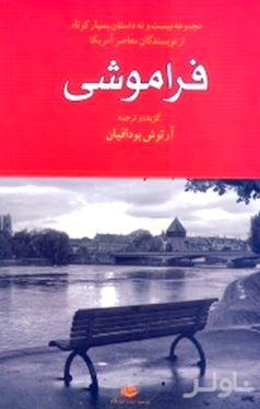 فراموشی (مجموعه 29 داستان بسیار کوتاه از نویسندگان معاصر آمریکا)