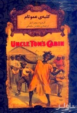 کلبه عمو تام (پالتویی)