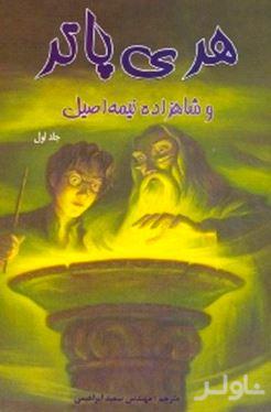 هری پاتر و شاهزاده نیمه اصیل 1 (2 جلدی)