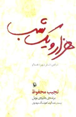 1001 شب (دنباله داستانهای شهرزاد قصهگو)