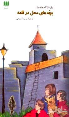 بچههای محل در قلعه