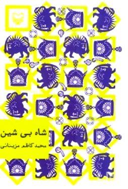 شاه بی شین (پالتویی)