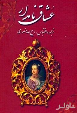عشاق نامدار 2 (3جلدی)
