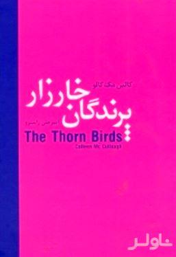 پرندگان خارزار