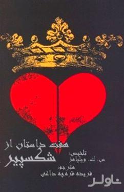 7 داستان از شکسپیر