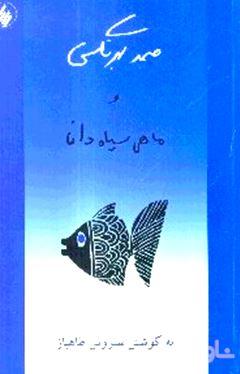 صمد بهرنگی و ماهی سیاه دانا