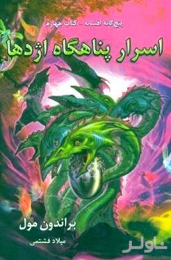 اسرار پناهگاه اژدها (5 گانه افسانه 4)