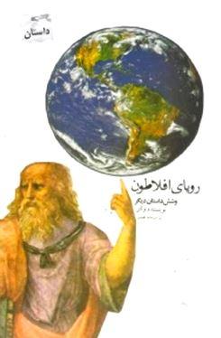 رویای افلاطون و 6 داستان دیگر