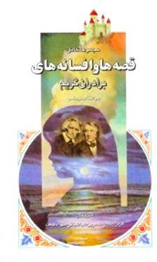 مجموعه کامل قصهها و افسانههای برادران گریم جلد 1 (2 جلدی)