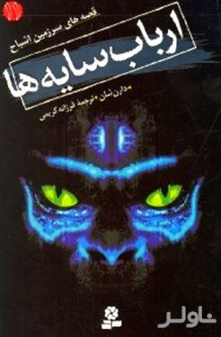 قصههای سرزمین اشباح 11
