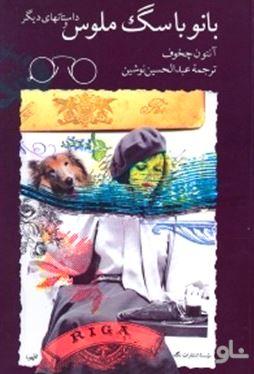 بانو با سگ ملوس و چند داستان دیگر