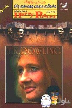 جی کی رولینگ جادوگری در پس چهره هری پاتر