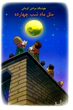 مثل ماه شب 14