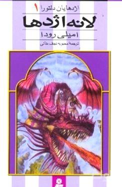 اژدهایان دلتورا 1 (لانه اژدها)