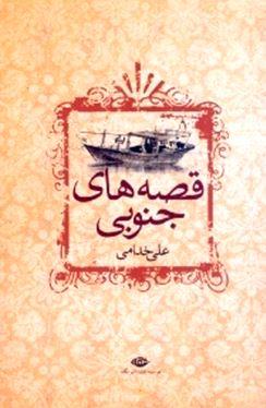 قصههای جنوبی (12 قصه) مجموعه داستان