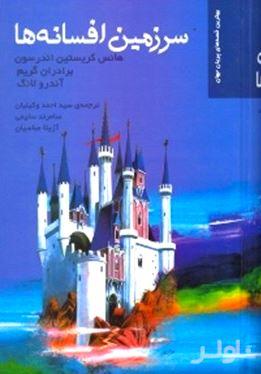سرزمین افسانهها (بهترین قصههای پریان جهان)