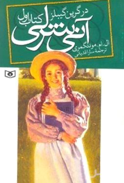 آنی شرلی در گرین گیبلز (جلد 1)