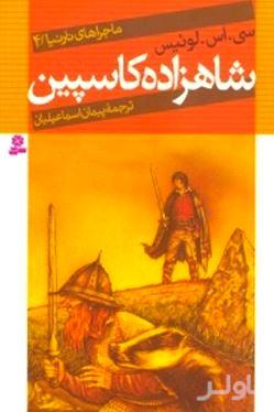 شاهزاده کاسپین (ماجراهای نارنیا 4)