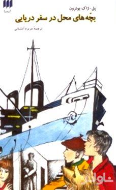 بچههای محل در سفر دریایی