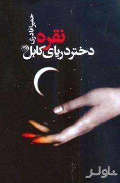 نقره (دختر دریای کابل)