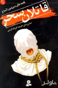 قصههای سرزمین اشباح 9