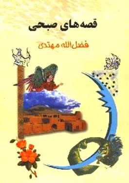 افسانههای کهن ایرانی (قصههای صبحی)