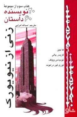 20 نویسنده 60 داستان (جلد 3) مجموعه داستان
