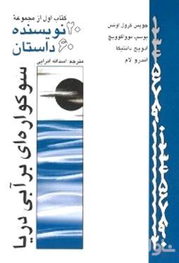 20 نویسنده 60 داستان (سوکوارهای بر آبی دریا) مجموعه داستان