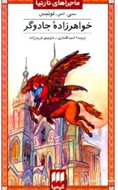 خواهرزاده جادوگر (ماجراهای نارنیا)